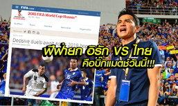 """เว็บฟีฟ่าตีข่าว """"อิรักฟัดไทย"""" คือบิ๊กแมตช์คัดบอลโลกวันนี้ พร้อมยก 2 คีย์แมนทั้ง 2 ทีม"""