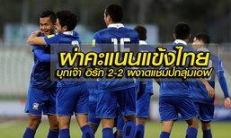 มาแล้ว! คะแนนนักเตะไทย หลังเกมบุกเสมอ กับอิรัก 2-2 คว้าแชมป์กลุ่มแบบโก้ๆเก๋ๆ โดย บ.ส้มซิ่ง