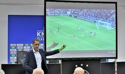 """""""วิดีโอภาพช้า"""" บรรทัดฐานใหม่ของการตัดสินฟุตบอล"""