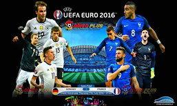 """วิเคราะห์ฟุตบอลยูโร 2016 รอบรองชนะเลิศ """"เยอรมัน - ฝรั่งเศส"""""""