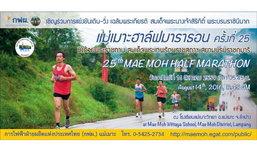 แม่เมาะ ฮาล์ฟมาราธอน หนึ่งในเส้นทางวิ่งที่สวยที่สุดของเมืองไทย ต้องไปสักครั้งในชีวิต