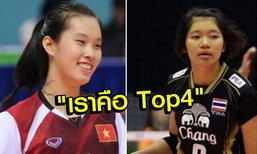 """คอมเม้นท์แฟนวอลเลย์บอล """"เวียดนาม"""" หลังพ่าย """"ไทย"""" 1-3 คว้าที่ 4 ชิงแชมป์เอเชีย U19"""