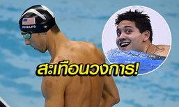 """กระหึ่มโลก! """"สคูลลิ่ง"""" ฉลามหนุ่มสิงคโปร์ชนะ """"เฟลป์ส"""" คว้าทองโอลิมปิก (คลิป)"""
