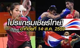 โปรแกรมการแข่งขันโอลิมปิกเกมส์ ของทัพนักกีฬาไทย ประจำวันอาทิตย์ที่ 14 ส.ค. 2559