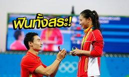 คู่รักนักกระโดดน้ำจีนขอแต่งงานกันกลางพิธีรับเหรียญโอลิมปิก (อัลบั้ม)