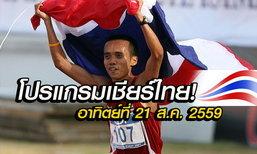 โปรแกรมการแข่งขันโอลิมปิกเกมส์ ของนักกีฬาไทย วันอาทิตย์ที่ 21 ส.ค. 2559