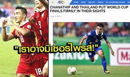 """เว็บไซต์ AFC ตีข่าว """"ชนาธิปและทีมไทยมีความเชื่อมั่นในรอบคัดเลือกฟุตบอลโลก"""""""