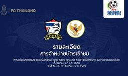 แฟนบอลไทยต้องอ่าน! รายละเอียดการจำหน่ายตั๋วซูซูกิ คัพ 2016 รอบชิงฯ