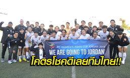 """คอมเม้นท์แฟนบอล """"ฟุตบอลหญิงไทย"""" เข้ารอบชิงแชมป์เอเชียได้เป็นชาติแรก"""