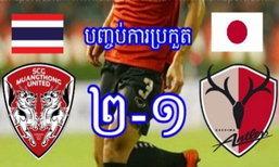 """คอมเม้นท์แฟนบอล """"กัมพูชา"""" หลัง """"เมืองทอง"""" ชนะ """"คาชิม่า"""" 2-1"""