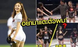 """ประชดแรง! """"นักสู้เกาหลี"""" วิ่งหนี Ring Girl สาวสุดเซ็กซี่ เหตุเคยโดนดราม่าแต๊ะอั๋ง (คลิป+อัลบั้ม)"""
