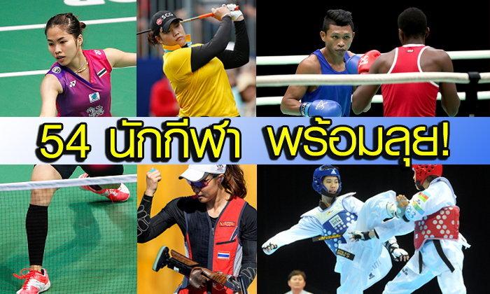 ส่งใจเชียร์ 54 นักกีฬาไทยในศึกริโอเกมส์ 2016