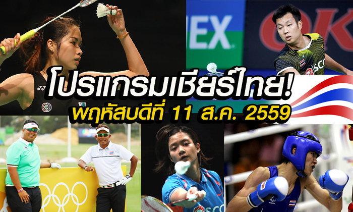โปรแกรมการแข่งขันโอลิมปิกเกมส์ ของทัพนักกีฬาไทย ประจำวันพฤหัสบดีที่ 11 ส.ค. 2559