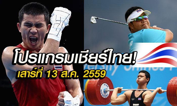 โปรแกรมการแข่งขันโอลิมปิกเกมส์ ของทัพนักกีฬาไทย ประจำวันเสาร์ที่ 13 ส.ค. 2559