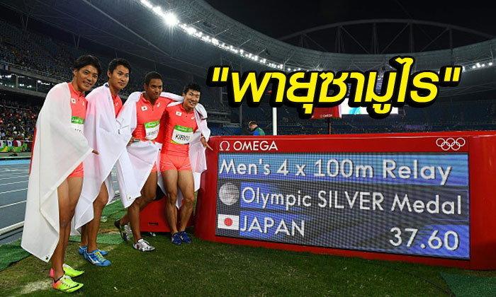 """รู้จัก """"4 ลมกรดซามูไร"""" เหรียญเงิน 4x100 ที่ """"โบลต์"""" ยังซูฮก!"""