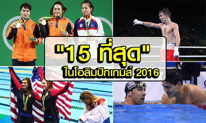 """เก็บไว้ในความทรงจำ! 15 ที่สุดของกีฬาโอลิมปิก """"ริโอเกมส์ 2016"""""""