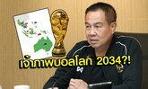 """ฝันให้ไกล! """"บิ๊กอ๊อด"""" เผย """"ไทย"""" ขอเป็นแกนนำอาเซียนจัด """"ฟุตบอลโลก 2034"""" (คลิป)"""