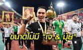 """คอมเม้นท์แฟนอาเซียน! """"ทีมชาติไทย"""" คว้าแชมป์คิงส์คัพสำเร็จ"""