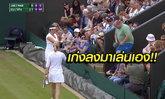 สีสันวงการเทนนิส! เมื่อคุณพ่อลูก 3 ถูกเชิญลงมาแข่งขัน (คลิป)