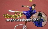 """น่ารัก ใสปิ๊ง """"น้องปุ๊กกี้"""" นิภาภรณ์ สลุบพล  นักตะกร้อสาวทีมชาติไทย วัยแค่ 17 ปี (มีคลิป)"""
