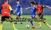 คอมเม้นต์แฟนบอลเวียดนาม หลังรู้ข่าวเลสเตอร์(ชุดเยาวชนไทย) ถล่มเยาวชนเบอร์มิงแฮม 10-0
