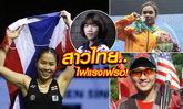สกู๊ป : สาวไทยไฟแรงเฟร่อ!