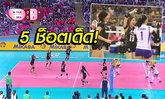 """คัดโอลิมปิกขอแบบนี้เลยนะ! 5 ช็อตเด็ดของ """"นุศรา & ลูกยางสาวไทย"""" (คลิป)"""
