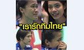 """คอมเม้นท์แฟนวอลเลย์บอล """"ฟิลิปปินส์"""" หลัง """"ไทย"""" ไม่ได้ไปเล่นโอลิมปิก"""