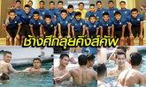 แข้งทีมชาติไทย รายงานตัวเตรียมลุยศึกฟุตบอลชิงถ้วยพระราชทานคิงส์คัพ ครั้งที่ 44 (ภาพ)