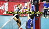 คอมเม้นท์! แฟนวอลเลย์บอลญี่ปุ่นหลัง ญี่ปุ่นชนะไทย 3-0 เซต ในศึกWGP