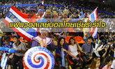 คอมเม้นต์! แฟนวอลเลย์บอลรัสเซีย + เวียดนาม หลังรัสเซียชนะไทย 3-0 เซต