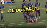 """คลิป """"อณุศักดิ์ เหล่าแสงไทย""""  แสดงท่าดีใจแบบนี้เพื่อ..???!!!"""