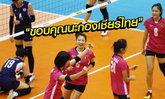 """คอมเม้นท์แฟนวอลเลย์บอล """"เวียดนาม"""" หลังพลิกล็อกชนะ """"เกาหลีใต้"""" 3-1 ลิ่วตัดเชือก U19 ชิงแชมป์เอเชีย"""
