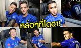 """กรี๊ดหนักมาก! กับภาพชุดนี้ของ """"ทีมชาติไทย"""" ส่งตรงจากกาตาร์ (อัลบั้ม)"""