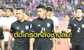 """ผ่าคะแนน """"นักเตะไทย"""" หลังพ่าย """"ซาอุฯ"""" คาบ้าน 0-3 (โดย 'บ.ส้มซิ่ง')"""
