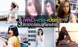 """ส่องนอกสนามสุดฮิป """"เพียว-เตย-เดียร์""""  3 ดาวรุ่งทีมนักตบสาวไทย"""