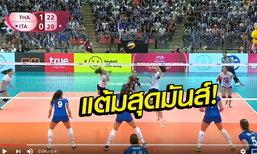 จัดไป! FIVB จัดคลิปแต้มสุดมันส์สาวไทย-อิตาลี ให้แฟนๆทั่วโลกได้รับชม