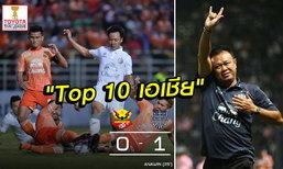 """Top 10 ทวีป! """"บุรีรัมย์"""" ติดโผทีมไร้พ่ายในลีกนานสุดของเอเชีย"""