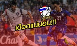 แฟนรอเชียร์!! แข้งU19ไทย จับติ้วรอบสุดท้ายฟัดเกาหลีใต้ ศึกชิงแชมป์เอเชีย