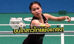 """ฟอร์มยังเฉียบ! """"ทีมขนไก่หญิงไทย"""" อัด """"บัลแกเรีย"""" 5-0 ศึกอูเบอร์ คัพ"""