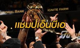 """""""แคฟส์"""" เฉือน """"วอร์ริเออร์ส"""" 93-89 คว้าแชมป์ NBA"""