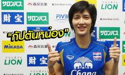 """เปิดโผ """"20 ตบสาวไทย"""" ลุยชิงตั๋วโอลิมปิกเกมส์, แก้เคล็ดให้ """"ปลื้มจิตร์"""" เป็นกัปตันทีม"""