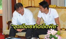 """""""โค้ชเฮง"""" ผวา """"ยูเออี-กาตาร์-ซาอุฯ"""" รอบ 12 ทีมคัดบอลโลก, ชี้ลูกตั้งเตะไม้เด็ดแข้งไทย"""