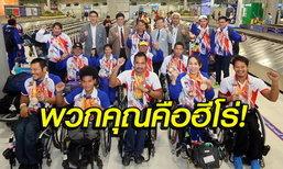 """""""สิงห์"""" ใจป้ำแจกอัดฉีด """"ทัพพาราลิมปิกไทย"""" มโหฬาร 14 ล้าน"""