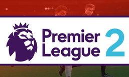 อะไรคือ Premier League 2 ???