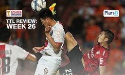 Toyota Thai League Review : 5 ประเด็นน่าสนใจหลังผ่านนัดที่ 26