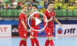 """ชมกันชัดๆ คลิป """"ฟุตซอลทีมชาติไทย"""" ล้ม """"อิหร่าน"""" แบบสุดมันส์"""