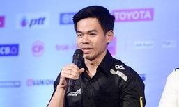 """""""ทีซีอาร์"""" ดวลความมันส์ระดับโลกสุดสัปดาห์นี้ """"นักขับไทย"""" มั่นใจผลงานดี"""