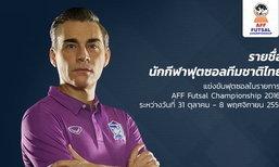 ประกาศโผ 20 นักฟุตซอลไทย ลุยศึกชิงแชมป์อาเซียน