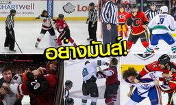 """สะใจขาโหด! 10 อันดับการต่อยกันของ """"NHL"""" เมื่อซีซั่นที่ผ่านมา (คลิป)"""